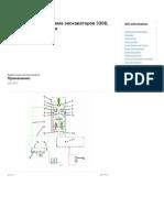 Гидравлическая система экскаваторов 330D, 336D и 340D Caterpillar