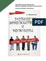 Зберовский А. - Успешное замужество и мужчины, которые этому мешают  - libgen.lc.pdf