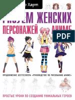 Kristofer Khart - Risuem Zhenskikh Personazhey Anime