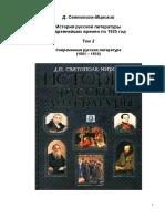 D. I Svyatopolk-Mirsky - History of Russian Literature Volume 2 (in russian)