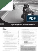 Scalarider G4 Manual Russian