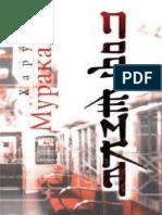 Murakami_Podzemka..pdf