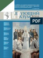 ВЕРУЮЩИЙ-РАЗУМ-№7_2018