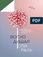 Алекс Корб Восходящая спираль.pdf