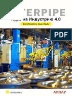 interpipe-case-e-2019-2.29.11.pdf