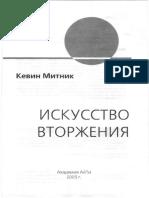 Митник, Саймон - Искусство вторжения.pdf