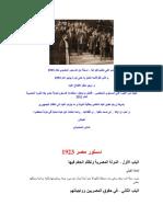 دستور مصر 1923