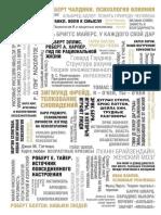 50_великих_книг_по_психологии.epub