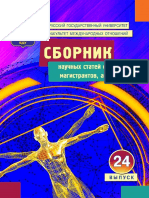 sbornik24.pdf