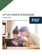 China-Spotlight-EdTech_Chinese