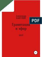 Bakulin_A._Gravitaciya_I_Yefir.a6.pdf