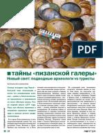 Magazine Neptun XXI