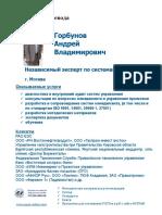 4. ISO-IEC 27001-2013(rus)