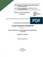 ГОСТ ISO 8319-1-2011
