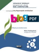 Εισαγωγή Στη Δημιουργία Ιστολογίων (by Νίκος Κακλαμάνος)