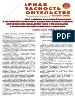 Pozharnaja bezopasnostj.pdf