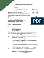 Расчет конвейера по ОСТ 12.14.130-79