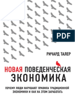 Taler_Novaya-povedencheskaya-ekonomika.474938.fb2.pdf