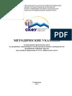 Metod_org_i_osnov_proizv_menedch_21.03.01_2017.pdf
