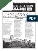 Literaturuli Meskheti 2020 December_12 (264)