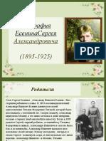 Есенин презентация - all-biography.ru