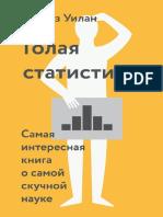 Голая_статистика_Самая_интересная.pdf