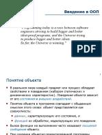 lec_ООП_Классы.pptx