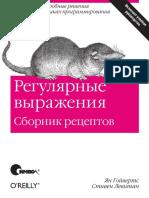 Гойвертс Я., Левитан С. - Регулярные выражения. Сборник рецептов - 2009.pdf