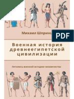 Шпринц М. Военная история Древнеегипетской цивилизации.pdf