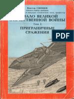 Приграничные сражения.pdf