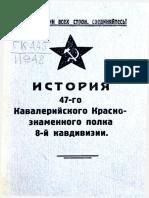 История 47-го кавалерийского краснознаменного полка 8-й кавдивизии. - Троицк, [1929].