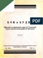 Бои и будни (Краткий исторический очерк 8-й Отдельной Туркестанской кавалерийской бригады)