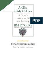 Джим Роджерс - Подарок моим детям.pdf