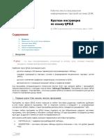 Краткая инструкция по QPILE.doc