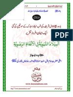 Milad Speech by Ala Hazrat