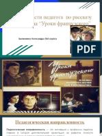 """Анализ личности педагога  по рассказу В.Г. Распутина """"Уроки французского"""""""