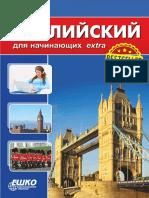 anglijskij_dlja_nachinajushhih_extra.pdf