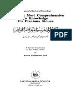 Comprehensive Book on Precious Stones Al-biruni Kitab Al-Jamahir