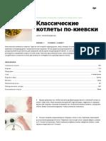 Классические котлеты по-киевски, пошаговый рецепт с фотографиями – украинская кухня_ основные блюда. «Еда»