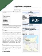 Пронькино_(Бугурусланский_район)