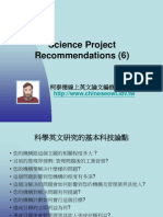 Science Project Recommendations(6)