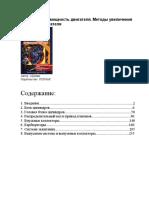 Афонин - Как увеличить мощность двигателя.pdf