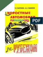 Глазунов - Скоростные автомобили за рубежом