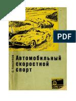 Глазунов - Автомобильный скоростной спорт