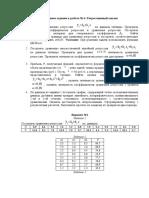Домашнее задание 6. Регрессионный анализ