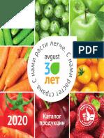 Avgust_catalog_2020_small.pdf