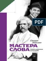 Vaysman_Mastera-slova-Sekrety-publichnyh-vystupleniy.423759.fb2