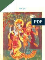 Keli Kunj Ki Leela Page 115-225