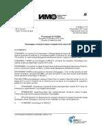 Резолюция А.1119(30) PSC