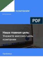 Презентация.pdf